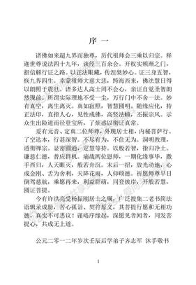 终校- 排版 元音老人和徐恒志老人指导学人书信集萃--大音希声.doc