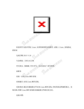 linux系统安装实验报告.doc