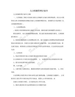 人力资源管理计划书.doc