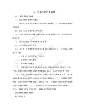 火力发电厂的产业政策.doc