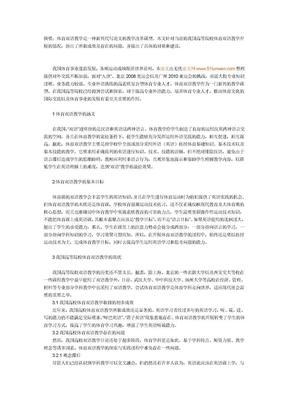 分析我国高等院校体育双语教学现状及对策.doc