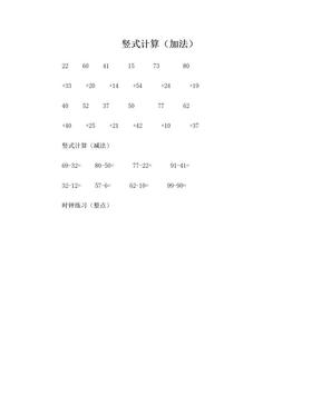 幼小衔接课程练习题.doc