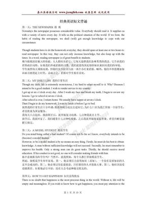 经典英语短文背诵[42篇].doc