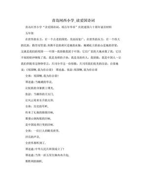 青岛河西小学_读爱国诗词.doc