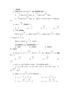 三角函数诱导公式练习题非常经典含有__答案.doc