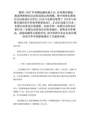 日本与东盟合作框架协议.doc