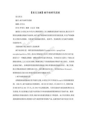 【论文文献】疯牛病研究进展.doc