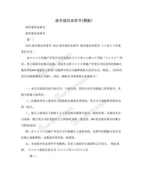 放弃建房承诺书(模板).doc