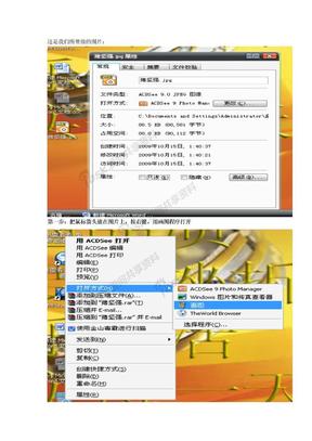 用画图程序加工公务员报考相片教程.doc