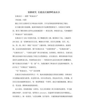 案例研究 长鹿农庄圆梦岭南水乡.doc