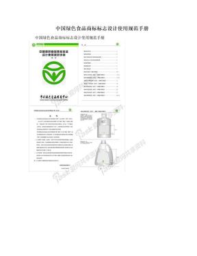 中国绿色食品商标标志设计使用规范手册.doc