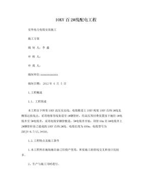 xxxx高低压电缆敷设施工方案.doc