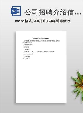 公司招聘介绍信及介绍信相关知识.docx