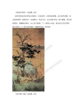 中国古代著名国画欣赏.doc