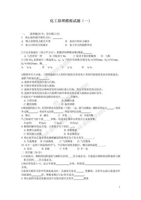 化工原理模拟试题_考试题 (1).doc