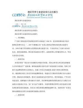 酒店管理专业建设项目总结报告.doc