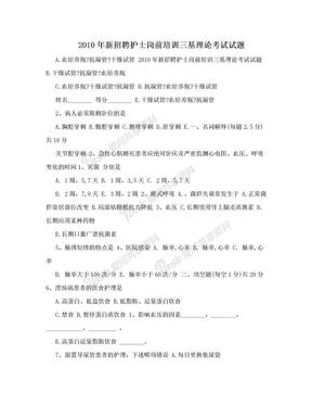 2010年新招聘护士岗前培训三基理论考试试题.doc