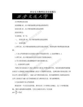 西安交大物理仿真实验报告.doc