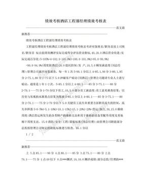 绩效考核酒店工程部经理绩效考核表.doc