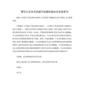 国企领导人员及其亲属不违规经商办企业承诺书.doc