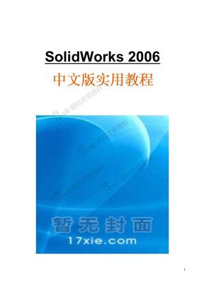 SolidWorks2006中文实例教程.doc