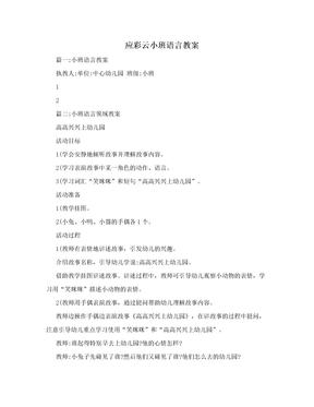 应彩云小班语言教案.doc