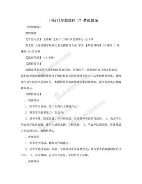 [修订]梦想课程 17 梦想剧场.doc