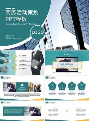 蓝色商务活动策划PPT模板.pptx