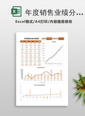 01年度销售业绩分析报表excel模板.xlsx