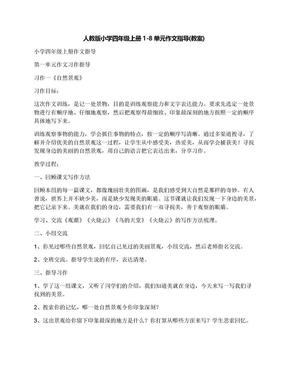 人教版小学四年级上册1-8单元作文指导(教案).docx