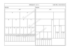 双败淘汰对阵表(16人).doc