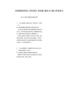 《传感器原理及工程应用》第四版(郁有文)课后答案图文.doc