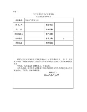 生产经营单位生产安全事故应急预案备案申报表.doc