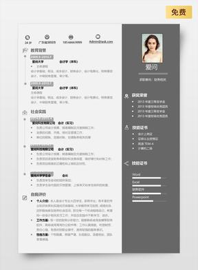 商务简约简历模板7.docx