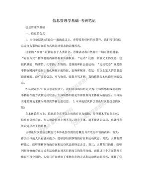 信息管理学基础-考研笔记.doc