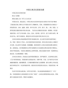 中国古典音乐赏析有感.doc