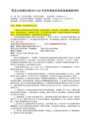 符合公安部公消[2011]65号文件规定的无机保温墙体材料.doc