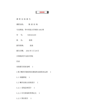 华中科技大学 数据结构 实验报告.doc