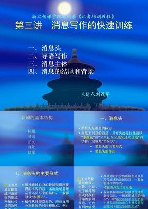 浙江传媒学院新闻系《记者培训教程》第三讲.ppt