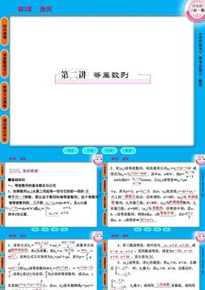 2011走向高考(全国版)数学A本·文科(教师讲义手册)课件3-2.ppt