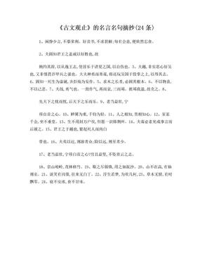 《古文观止》的名言名句摘抄(24条).doc