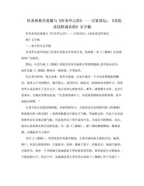 针灸鼻祖皇甫谧与《针灸甲乙经》——百家讲坛:《名医是这样成名的》文字稿.doc