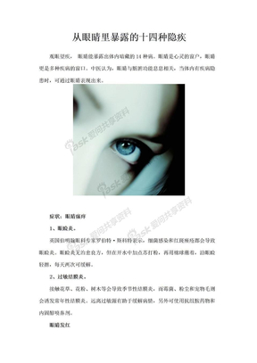 从眼睛里暴露的十四种隐疾.doc