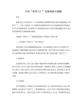 """日本""""世界工厂""""发展的两大战略.doc"""