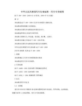 中华人民共和国汽车行业标准--汽车车身制图.doc