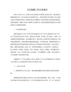 卫生保健工作自查报告.doc
