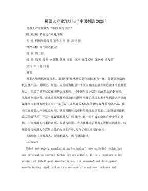 """机器人产业现状与""""中国制造2025"""".doc"""