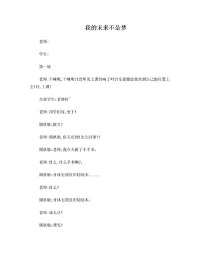 校园小品《我的未来不是梦》剧本.doc