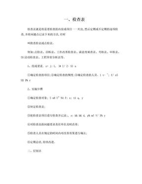 QC七大手法.doc