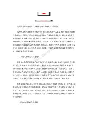 民办幼儿园教育论文:乡村民办幼儿园现状与对策思考.doc